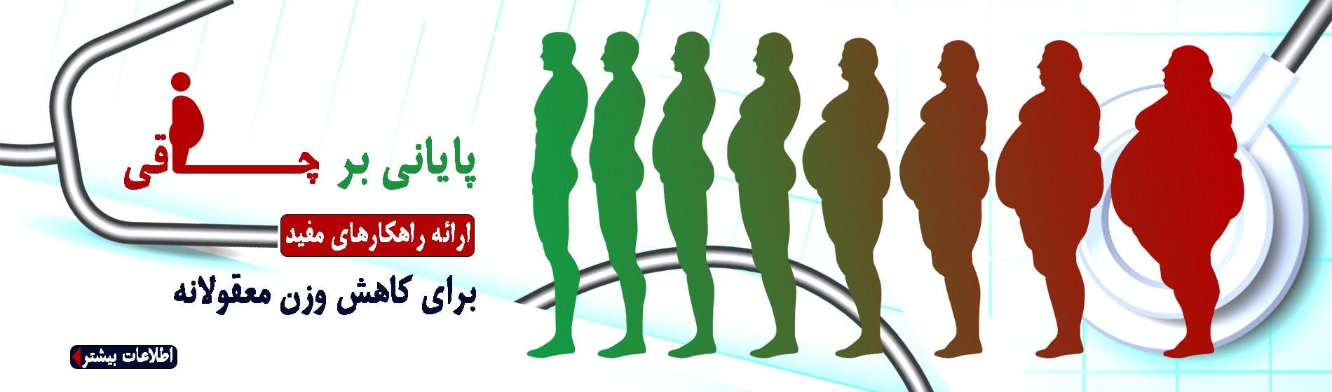 پایانی بر چاقی